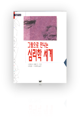 Picture of the cover of the Korean translation
