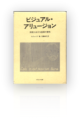 Picture of the cover of the Japanese translation